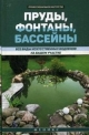 Пруды, фонтаны, бассейны. Все виды искусственных водоемов